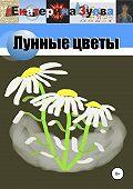 Екатерина Зуева -Лунные цветы