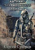 Сергей Суворов -Латники зачумлённого города