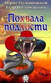 Егор Поломошнов -Похвала подлости