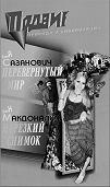 Елена Сазанович -Перевёрнутый мир