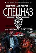 Максим Шахов - Властелин воли