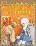 Тимофей Веронин -Преподобный Савва Сторожевский