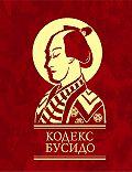 Ямамото Цунэтомо -Кодекс Бусидо