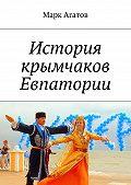 Марк Агатов - История крымчаков Евпатории