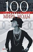 Наталья Вологжина -100 знаменитостей мира моды