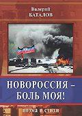 Валерий Баталов -Новороссия – боль моя! Поэма и стихи