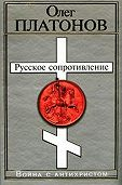 Олег Платонов - Русское сопротивление. Война с антихристом