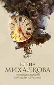 Елена Михалкова - Черный пудель, рыжий кот, или Свадьба с препятствиями