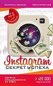 Евгений Якимов -Instagram. Секрет успеха ZT PRO. От А до Я в продвижении
