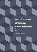 Сергей Семипядный - маленькие и неприметные–2