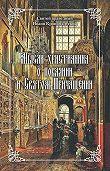 Святой праведный Иоанн Кронштадтский -Мысли христианина о покаянии и Святом Причащении