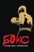 Бим Бэкман -Бокс. Тренировки чемпионов