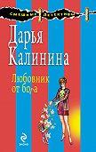 Дарья Калинина -Любовник от бога