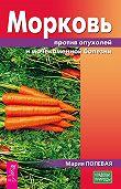 Мария Полевая -Морковь против опухолей и мочекаменной болезни