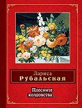 Лариса Рубальская -Плесните колдовства… (сборник)