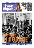 Федор Абрамов - О войне и победе