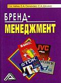 С. А. Шилина -Бренд-менеджмент