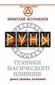 Николай Журавлев -Руны. Техники магического влияния. Деньги, здоровье, отношения