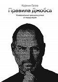 Кармин Галло - Правила Джобса. Универсальные принципы успеха от основателя Apple