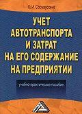 О. И. Соснаускене -Учет автотранспорта и затрат на его содержание на предприятии