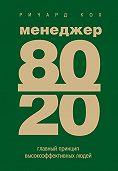 Ричард Кох -Менеджер 80/20. Главный принцип высокоэффективных людей
