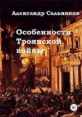 Александр Сальников -Особенности Троянской войны