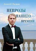 Алексей Вилков -Неврозы нашего времени