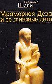 Владимир Шали -Мраморная дева и ее глиняные дети