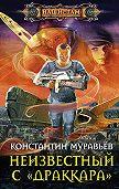 Константин Муравьёв - Неизвестный с «Драккара»