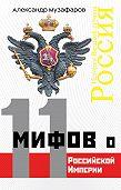 Александр Музафаров -11 мифов о Российской империи