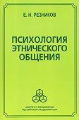 Евгений Резников -Психология этнического общения