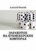 Алексей Номейн -Заработок набукмекерских конторах