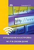 Андрей Кашкаров -Управление и настройка Wi-Fi в своем доме
