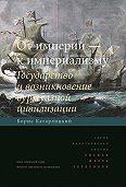 Борис Кагарлицкий -От империй – к империализму. Государство и возникновение буржуазной цивилизации