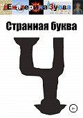 Екатерина Зуева -Странная буква Ч