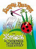 Валерий Квилория -Журавль и дюжина зелёных лягушат