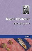 Борис Пильняк -Грэго-Тримунтан