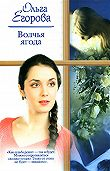 Ольга Егорова -Волчья ягода