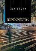 Лев Клиот -Перекресток
