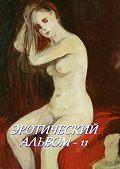 Стефания Лукас -Эротический альбом – 11