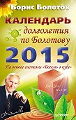 Борис Болотов -Календарь долголетия по Болотову на 2015 год