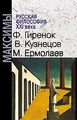 Василий Кузнецов, Михаил Ермолаев, Федор Гиренок - Русская философия XXI века. Максимы