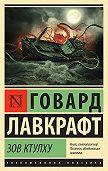 Говард Лавкрафт -Зов Ктулху (сборник)