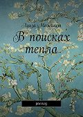 Луиза Можанет -Впоисках тепла. Рассказ