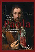 Паола Волкова - От Древнего мира до Возрождения (сборник)