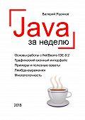 Валерий Яценков -Java за неделю. Вводныйкурс