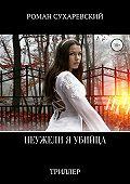 Роман Сухаревский -Неужели я убийца