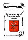 Александр Лепехин -Тульский край глазами очевидцев. Выпуск 1