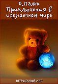 О. Палёк - Приключения в игрушечном мире