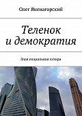 Олег Яненагорский -Теленок идемократия. Злая социальная сатира